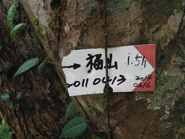 波露池.波露山.哈盆古道 178