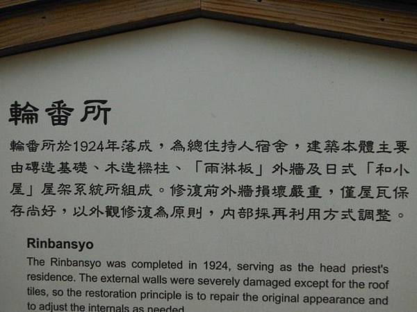 西本願寺.西門紅樓 002