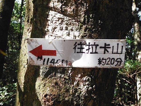 拉卡山.東滿步道 028