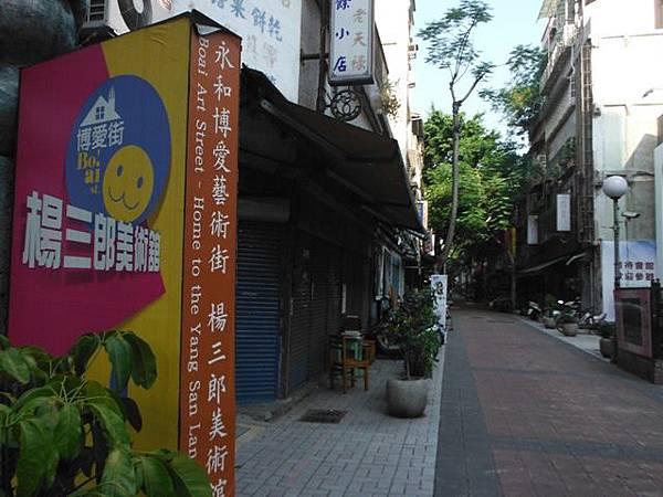 永和博愛藝術街 001.JPG