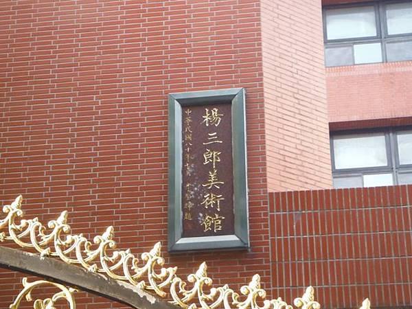 永和博愛藝術街 005.JPG