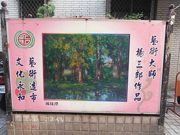 永和博愛藝術街 012.JPG