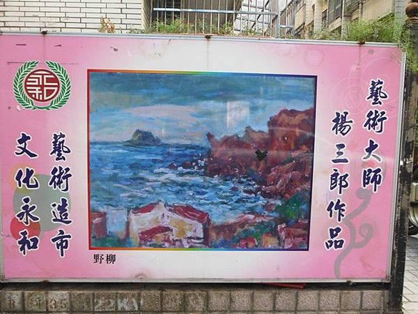 永和博愛藝術街 013.JPG