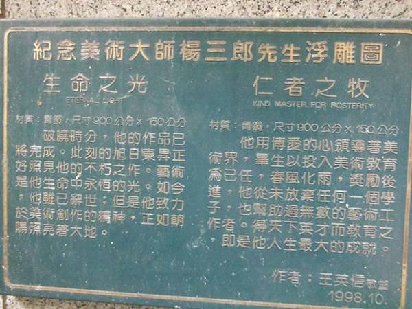 永和博愛藝術街 032.JPG