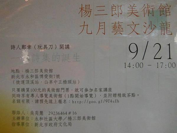 永和博愛藝術街 035.JPG