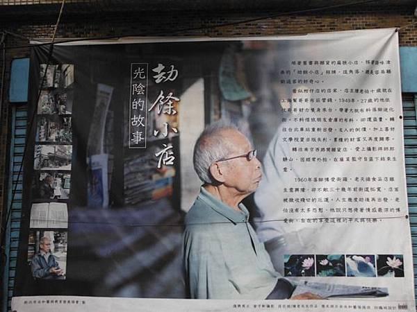 永和博愛藝術街 037.JPG