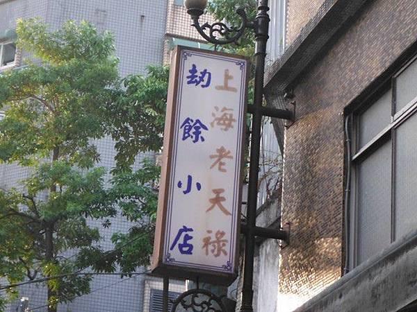 永和博愛藝術街 040.JPG
