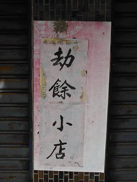永和博愛藝術街 041.JPG