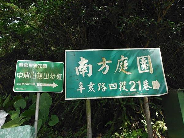 福州山.中埔山尋像墓碑的指示牌 011