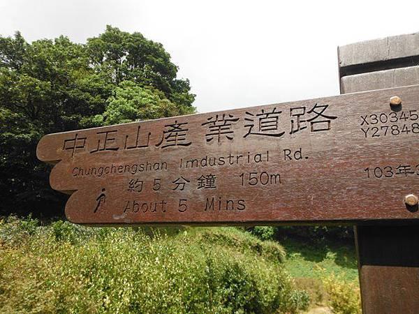 青楓步道.中正山 123