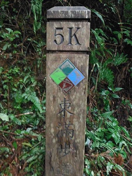 東滿步道.拉卡山 036