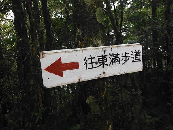 東滿步道.拉卡山 053