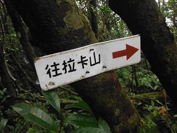 東滿步道.拉卡山 054