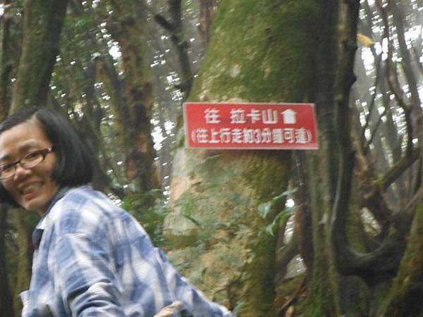 東滿步道.拉卡山 063