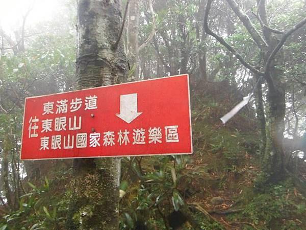 東滿步道.拉卡山 064