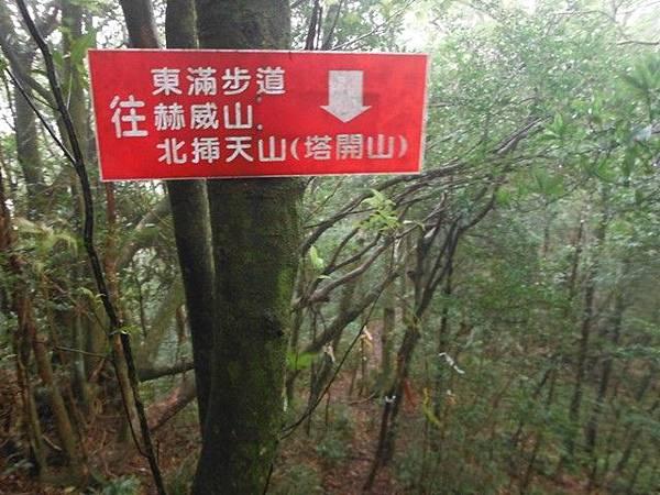 東滿步道.拉卡山 065