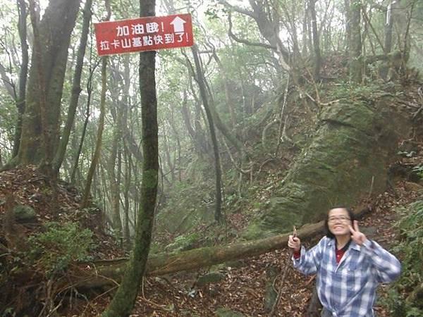 東滿步道.拉卡山 096