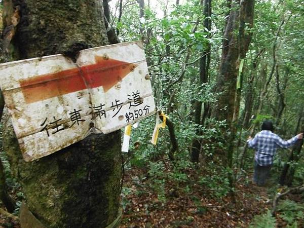 東滿步道.拉卡山 098
