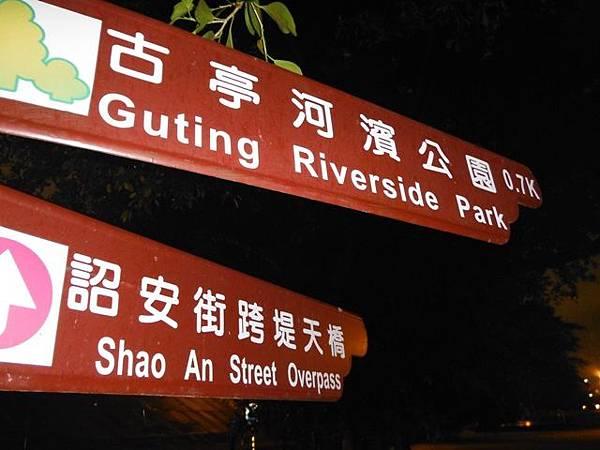 夜遊古亭河濱公園 006