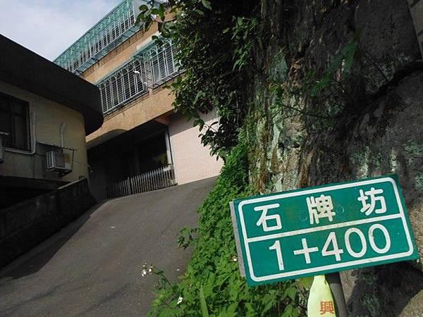 平溪步道.溪山百年古圳步道.平菁步道地圖 014