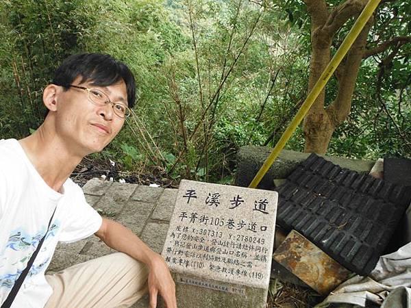 平溪步道.溪山百年古圳步道.平菁步道地圖 038