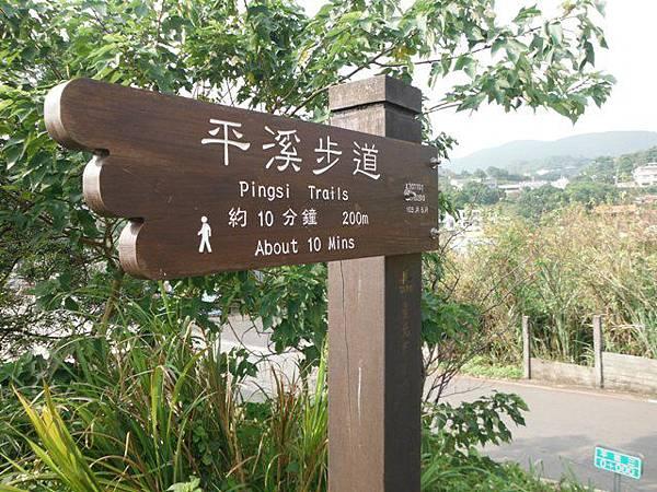 平溪步道.溪山百年古圳步道.平菁步道地圖 043