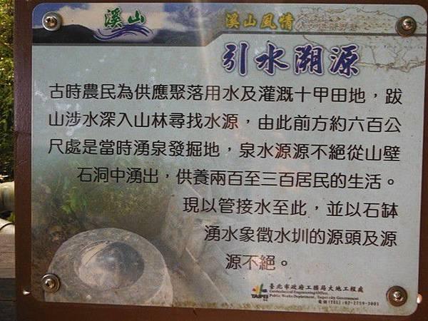 平溪步道.溪山百年古圳步道.平菁步道地圖 070
