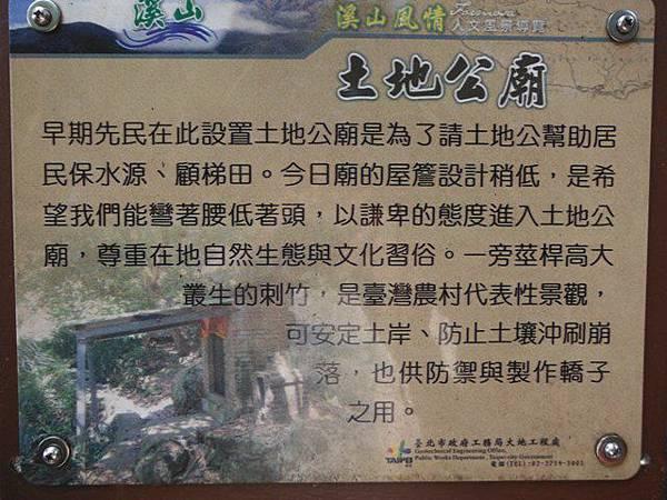 平溪步道.溪山百年古圳步道.平菁步道地圖 075