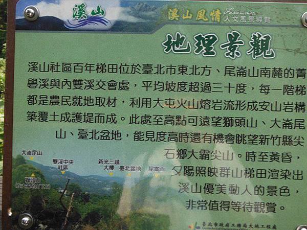 平溪步道.溪山百年古圳步道.平菁步道地圖 077