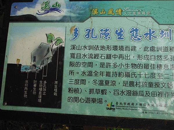 平溪步道.溪山百年古圳步道.平菁步道地圖 078