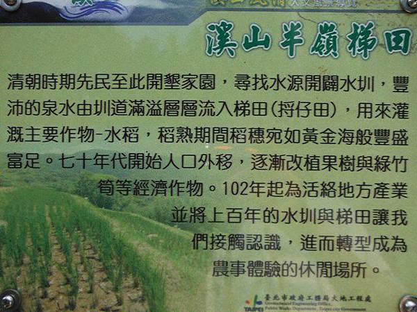 平溪步道.溪山百年古圳步道.平菁步道地圖 080