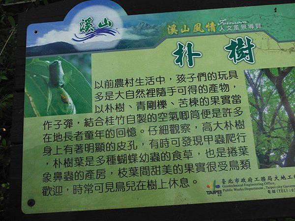 平溪步道.溪山百年古圳步道.平菁步道地圖 084
