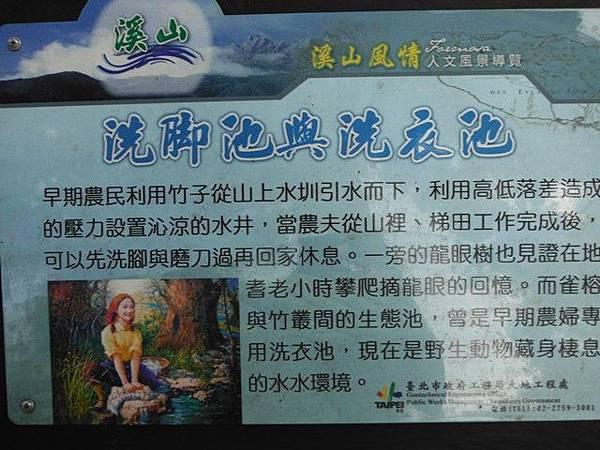 平溪步道.溪山百年古圳步道.平菁步道地圖 087