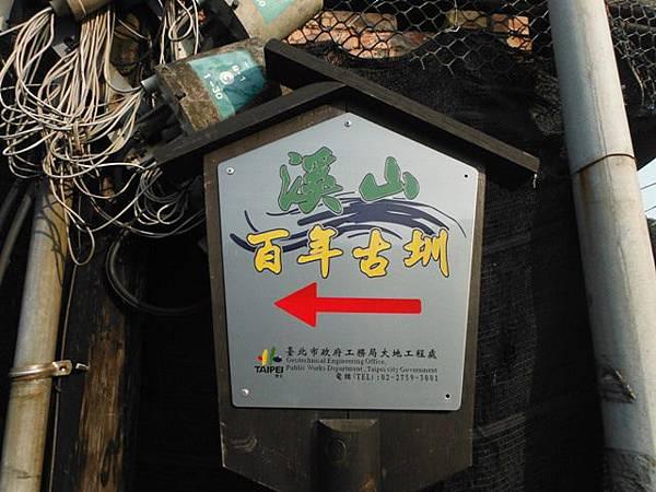 平溪步道.溪山百年古圳步道.平菁步道地圖 094
