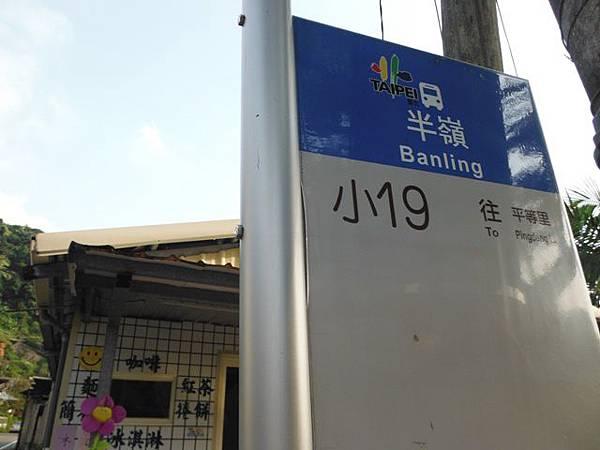 平溪步道.溪山百年古圳步道.平菁步道地圖 096