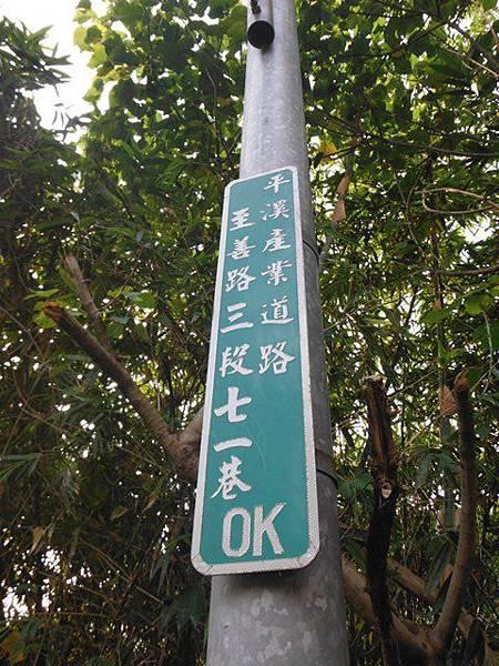 平溪步道.溪山百年古圳步道.平菁步道地圖 113