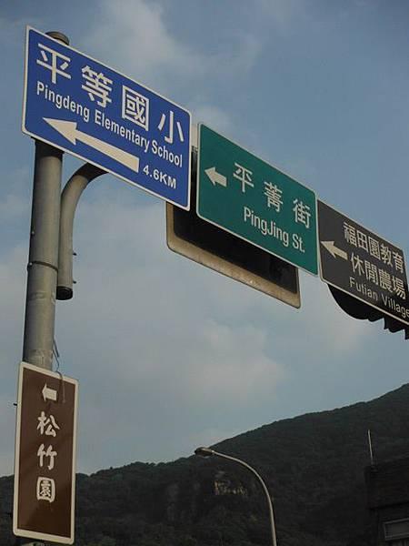 平溪步道.溪山百年古圳步道.平菁步道地圖 115