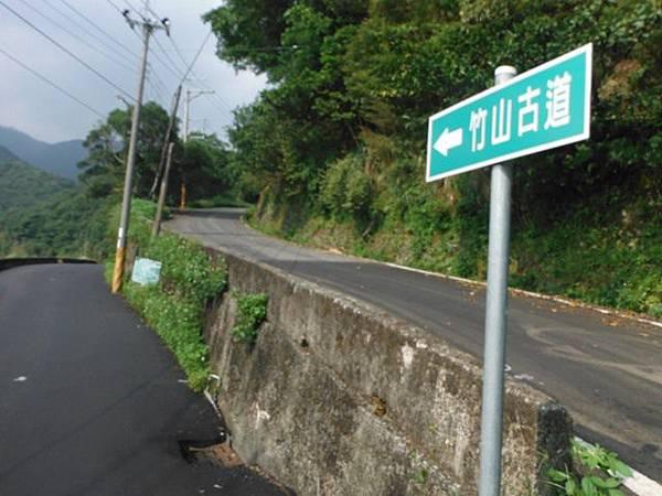 阿里磅瀑布.竹子山古道 017