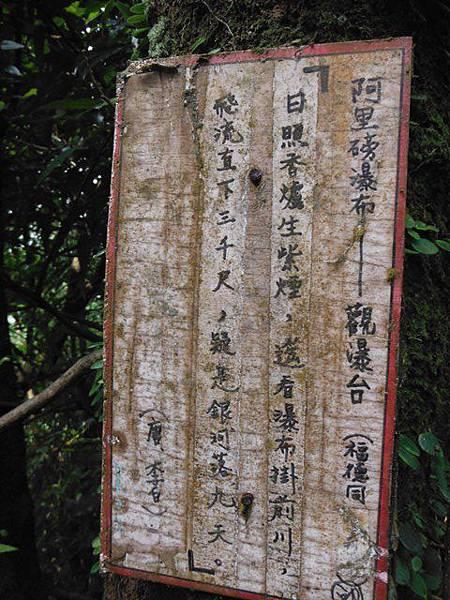 阿里磅瀑布.竹子山古道 051