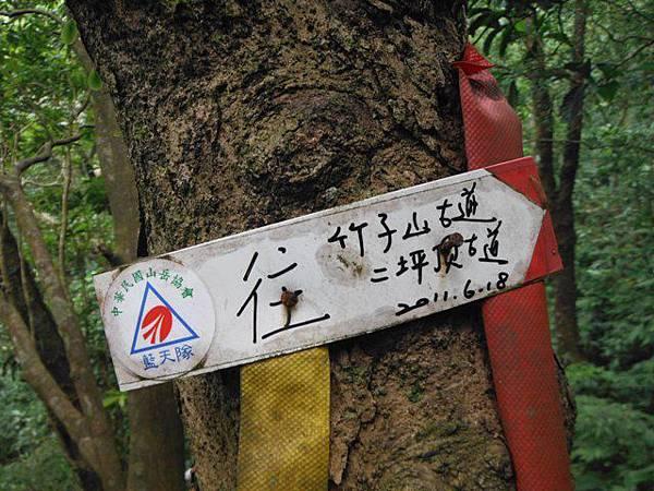 阿里磅瀑布.竹子山古道 086