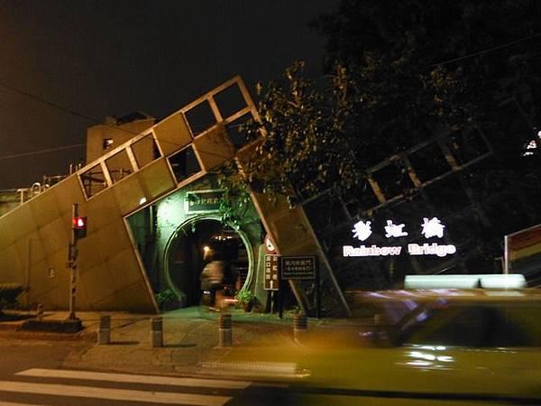 松山彩虹橋 042