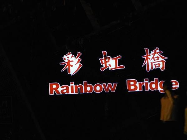松山彩虹橋 043