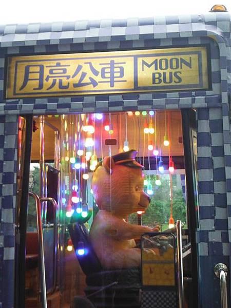 幾米月亮公車 015