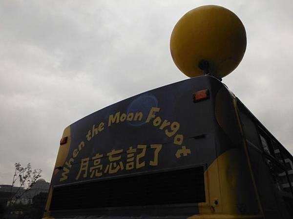 幾米月亮公車 017