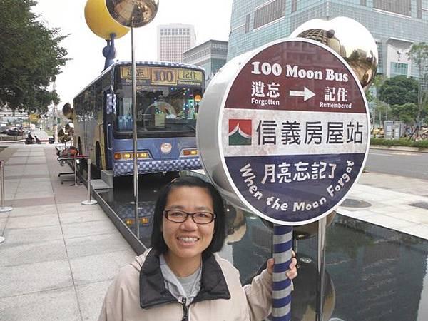 幾米月亮公車.五堵星光橋.五堵獅頭山 019