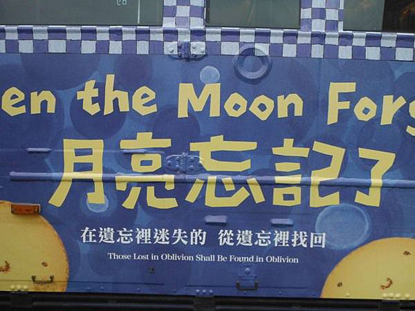 幾米月亮公車.五堵星光橋.五堵獅頭山 022