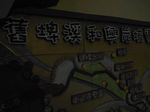 台北101聖誕樹.和興炭坑 019
