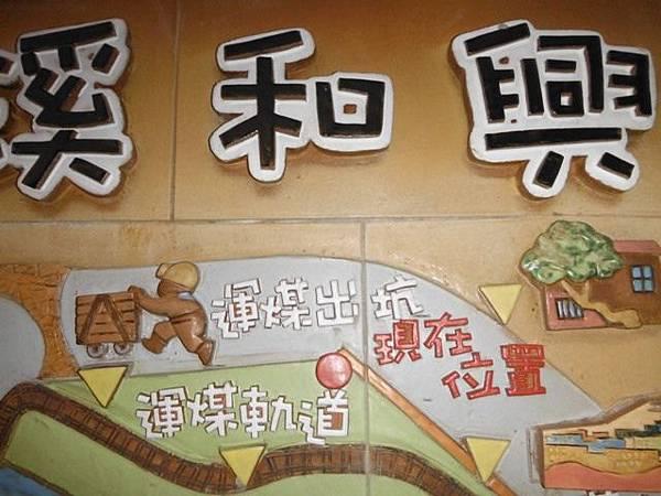 台北101聖誕樹.和興炭坑 024