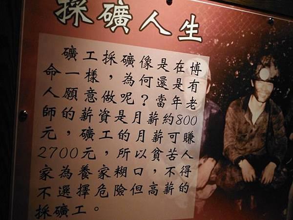 台北101聖誕樹.和興炭坑 036