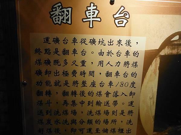 台北101聖誕樹.和興炭坑 043
